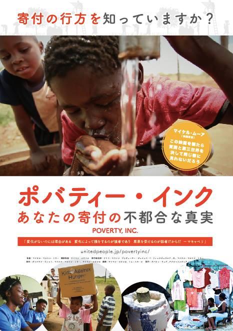 ロータスシネマ with NGO 「ポバティー・インク〜あなたの寄付の不都合な真実」