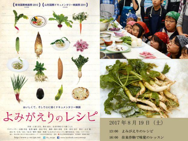 ロータスシネマvol.13 在来野菜を食べる